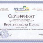 И_АккордТур