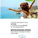 И_Кипр_ДжоинАп