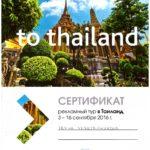 И_Таиланд_ДжоинАп