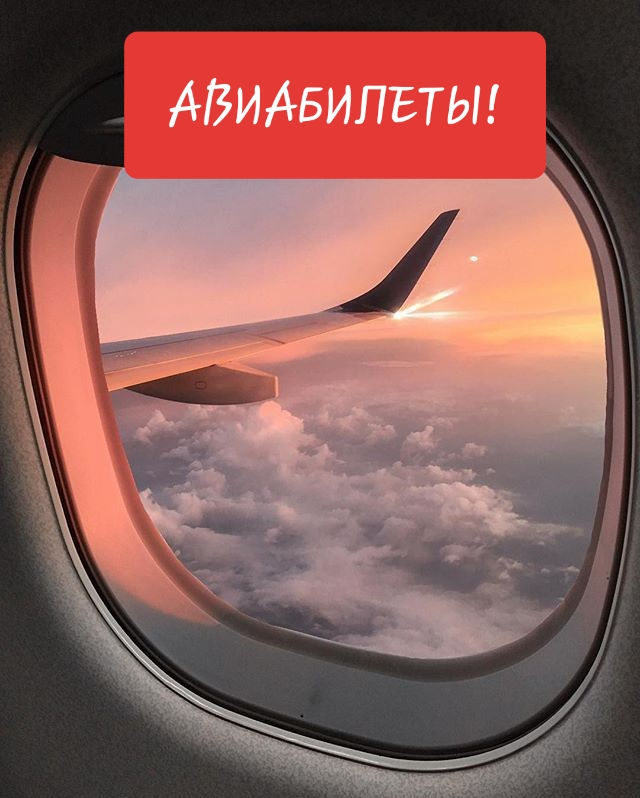 Авиабилеты Кругосвет