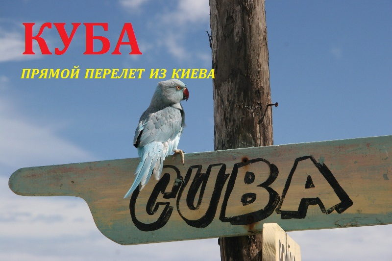 Куба с Кругосвет