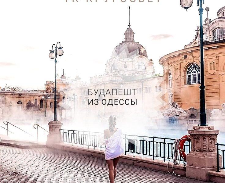 Будапешт Кругосвет