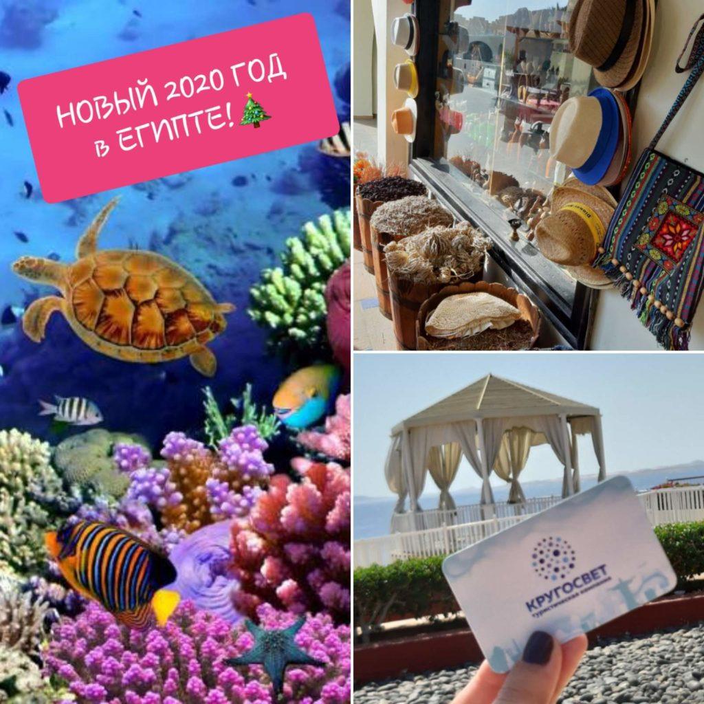 Новый Год в Египте от Кругосвет