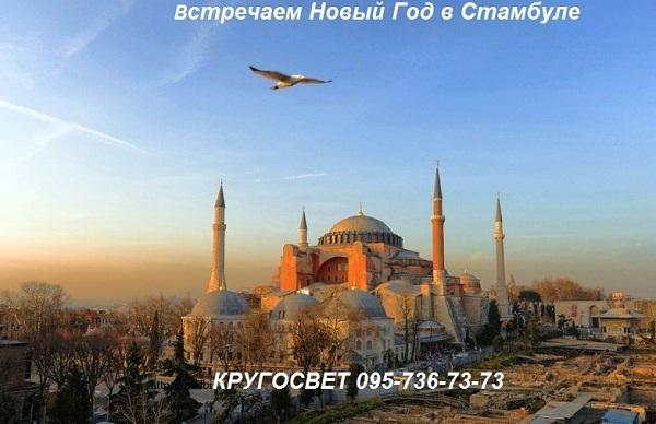 Новый год в Стамбуле от Кругосвет