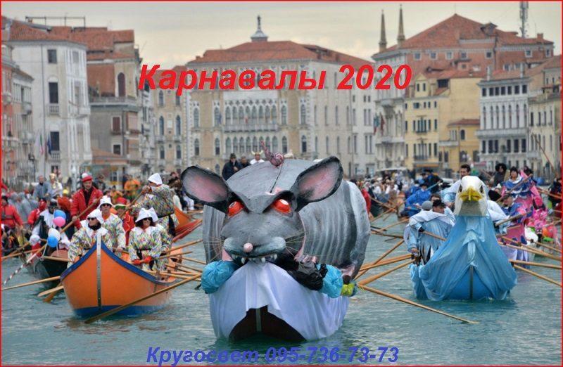 карнавалы Кругосвет