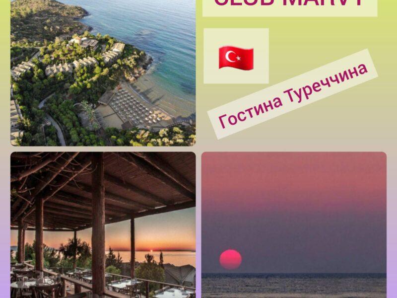 Турция Кругосвет